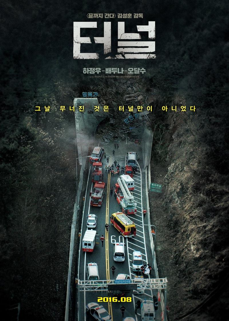 Тоннель. Обложка с сайта kino-govno.com