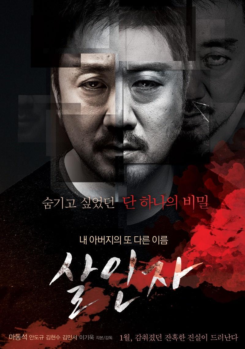 Убийца. Обложка с сайта kino-govno.com