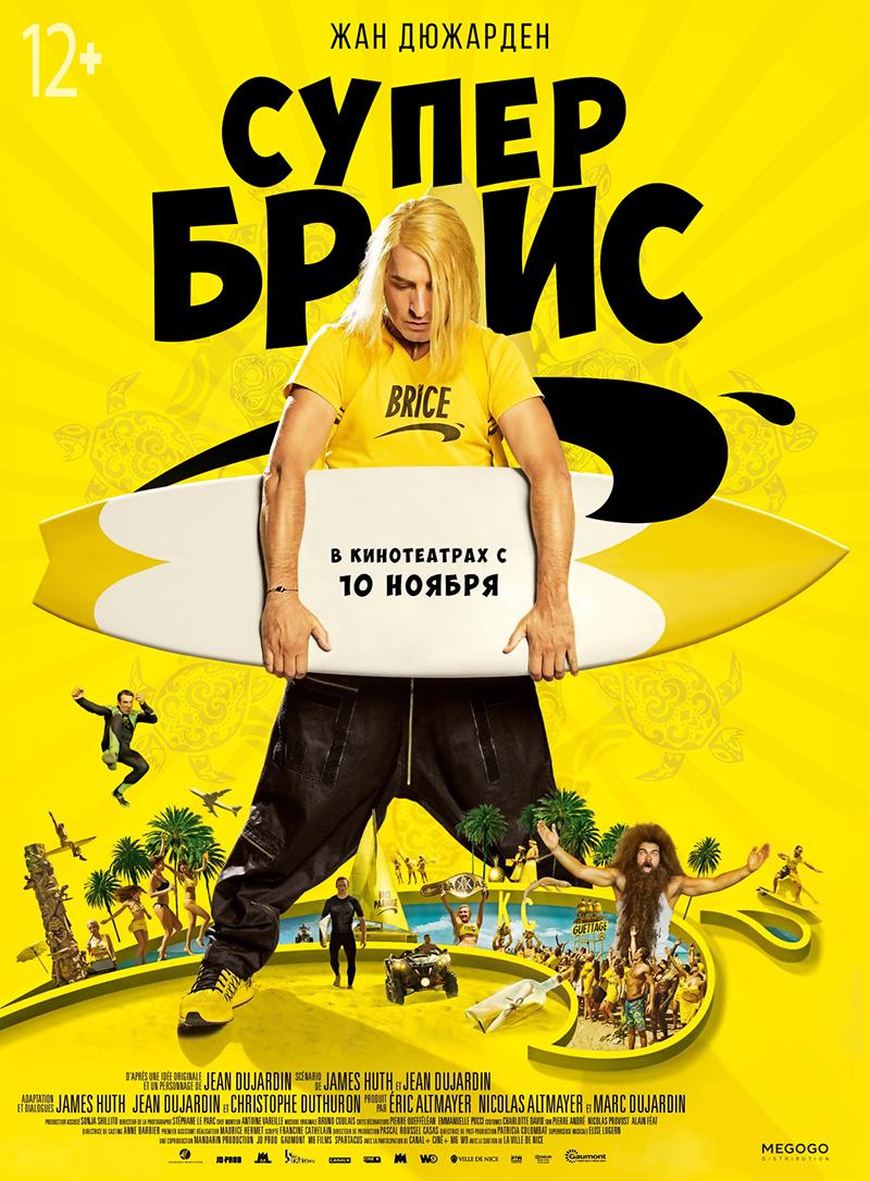 Супер Брис. Обложка с сайта radikal.ru