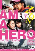 Я герой. Обложка с сайта imageshost.ru