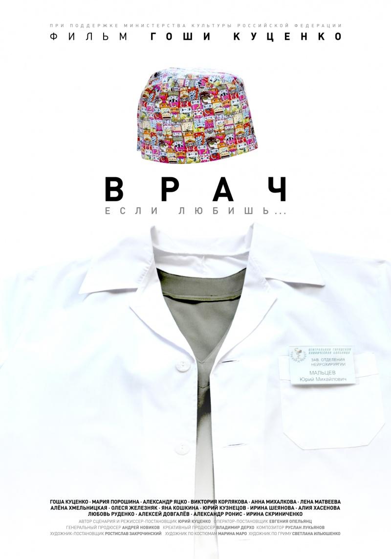 Врач. Обложка с сайта bolero.ru