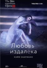 TheatreHD: Любовь издалека. Обложка с сайта kino-govno.com