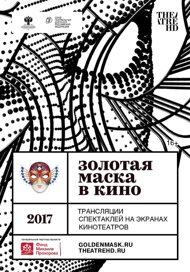 TheatreHD: Золотая маска: Жизнь и судьба. Обложка с сайта kino-govno.com