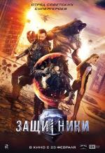 Постер фильма «Защитники»