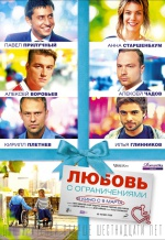Постер фильма «Любовь с ограничениями»