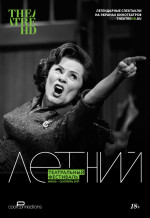 TheatreHD: Питер Пэн. Обложка с сайта bolero.ru