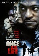 Один раз в жизни. Обложка с сайта ozon.ru