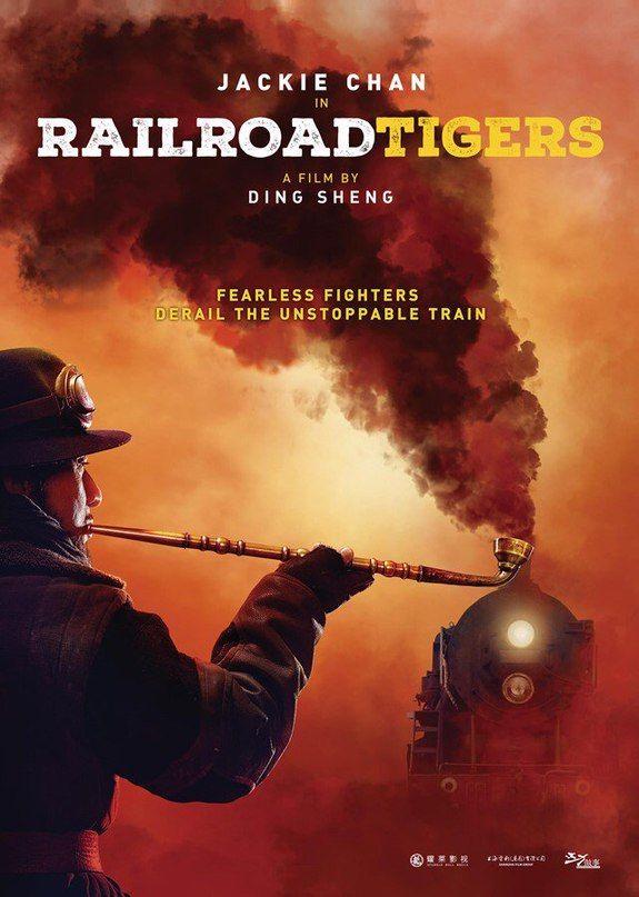 Железнодорожные тигры. Обложка с сайта ipicture.ru