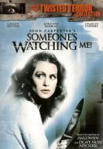Кто-то наблюдает за мной!. Обложка с сайта imagepost.ru