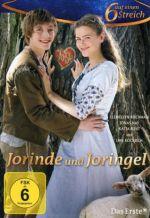 Йоринда и Йорингель. Обложка с сайта bolero.ru