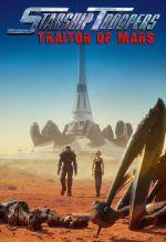 Звёздный десант: Предатель Марса. Обложка с сайта kinopoisk.ru