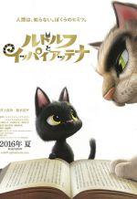 Жил-был кот. Обложка с сайта imageshost.ru