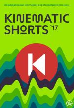 Kinematic Shorts — 17. Обложка с сайта imageshost.ru