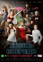 Постер фильма «Жизнь впереди»