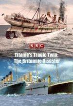 Трагический близнец «Титаника»: Катастрофа «Британника». Обложка с сайта bolero.ru