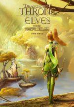 Постер фильма «Трон эльфов»