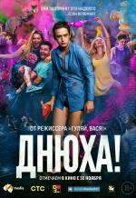 Постер фильма «Днюха!»