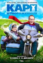 Постер фильма «Карп отмороженный»