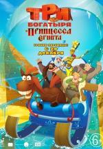 Постер фильма «Три богатыря и принцесса Египта»