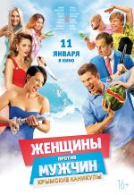 Постер фильма «Женщины против мужчин: Крымские каникулы»