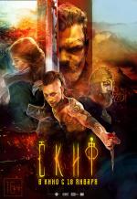 Постер фильма «Скиф»