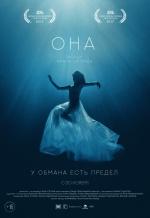 Постер фильма «Она»