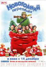 Постер фильма «Новогодний переполох»