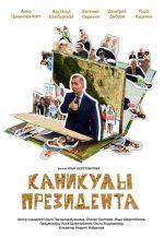Постер фильма «Каникулы президента»