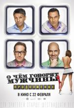 Постер фильма «О чём говорят мужчины. Продолжение»