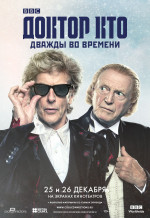 Доктор Кто: Дважды во времени. Обложка с сайта kinopoisk.ru