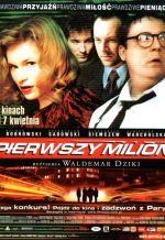 Первый миллион. Обложка с сайта keep4u.ru