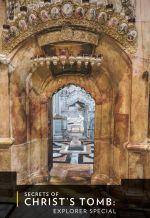 Секреты гробницы Христа: Специальный репортаж. Обложка с сайта imagepost.ru