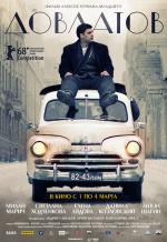 Постер фильма «Довлатов»