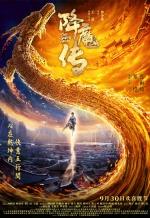 Золотой монах. Обложка с сайта kino-govno.com