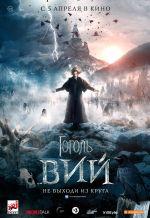 Постер фильма «Гоголь. Вий»