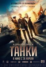 Постер фильма «Танки»