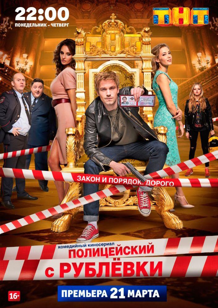 Полицейский с Рублёвки. Обложка с сайта imagepost.ru