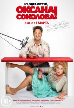 Постер фильма «Ну, здравствуй, Оксана Соколова!»
