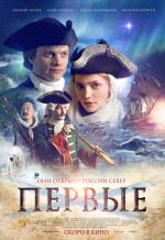 Постер фильма «Первые»