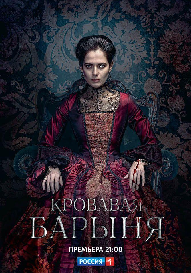 Кровавая барыня. Обложка с сайта imageshost.ru