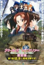 Постер фильма «Девушки и танки»