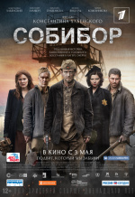 Постер фильма «Собибор»