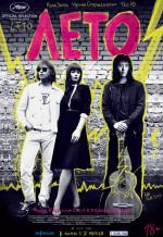 Постер фильма «Лето»