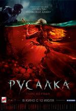 Постер фильма «Русалка. Озеро мертвых»
