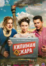 Постер фильма «Килиманджара»