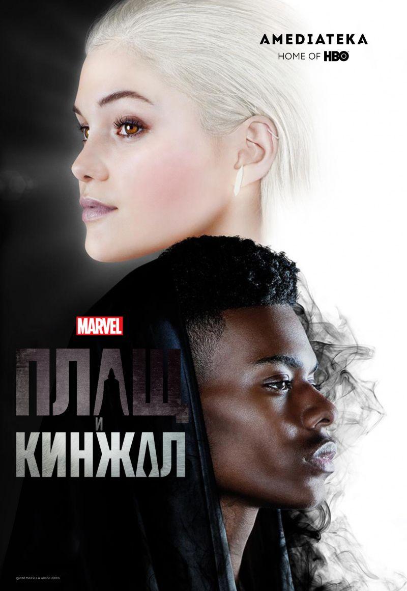 Плащ и Кинжал. Обложка с сайта keep4u.ru