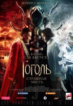 Постер фильма «Гоголь. Страшная месть»