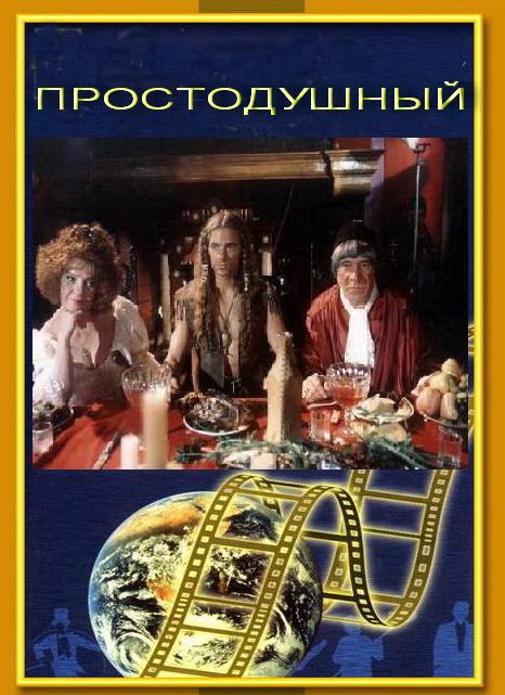 Простодушный. Обложка с сайта imagepost.ru