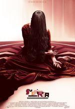 Суспирия. Обложка с сайта kino-govno.com
