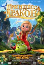 Постер фильма «Принцесса и дракон»